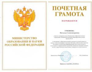 Что дает почетная грамота министерства. Министерская грамота