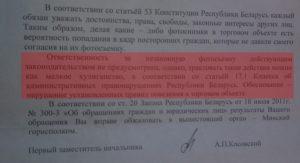Статья за съемку без разрешения лица. Закон о видеосъемке физических и должностных лиц