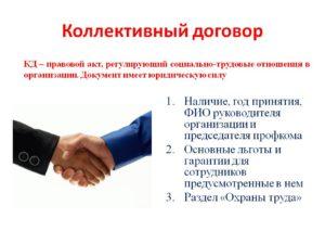 Обязан ли быть коллективный договор в организации. Коллективный договор: обязателен или нет