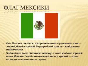 Флаг и герб Мексики. Описание и значение символов