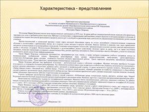 Характеристика на награду министерства образования воспитателя. Наградной лист