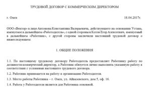 Трудовой договор с директором по производству образец. Трудовой договор с директором ООО