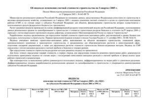 Письмо обоснование замены оборудования в проекте. Исполнительная Согласование замены материалов без изменения сметной стоимости