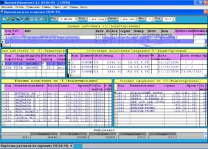 Расшифровка кодов начисления заработной платы. Начисление заработной платы