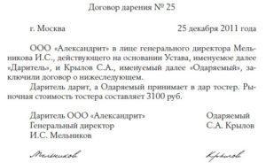 Договор дарения новогодних подарков сотрудникам образец. Бланк договора дарения (универсальный)