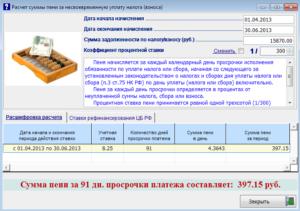 Калькулятор штрафной неустойки. Расчет суммы неустойки и других штрафных санкций по договору