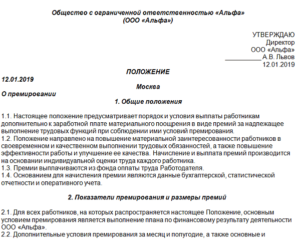 Протокол о премировании директора по итогам работы. Премирование генерального директора