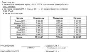 Справка о среднем заработке для суда образец. Образец справки о заработной плате и прочих начислениях