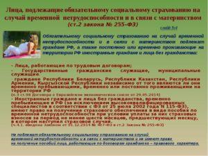 Закон о социальном страховании рф. Страхование по временной нетрудоспособности и материнству