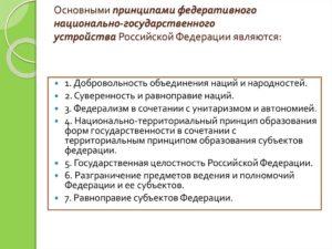 Понятие и принципы национально-государственного устройства российской федерации. Национально-государственное устройство российской федерации и его принципы