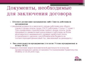 Уставные документы для заключения договора. Какие требуются документы ИП для заключения договора