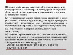 Режимный объект по законодательству рф. Режимный объект