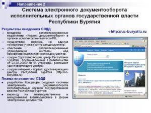 Сэд мвд. Инструкция по работе с системой электронного документооборота исполнительных органов государственной власти ульяновской области