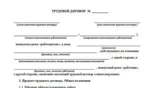Трудовой договор с инженером электриком. Трудовой договор с электриком — образец