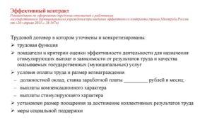 Пример заполнения эффективного контракта в культуре. Эффективный контракт в образовании — образец заполнения.