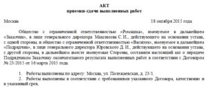 Закрытие работ по акту выполненных работ. Акт закрытия договора образец