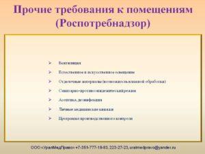 Требования к медицинским книжкам роспотребнадзор