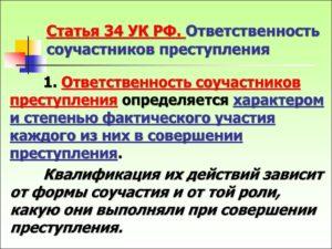 Ст 33 ч 5 ук рф наказание. Отличие от подстрекателя