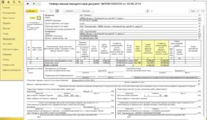 Универсальный передаточный документ при усн без ндс. УПД (универсальный передаточный документ): когда можно применять