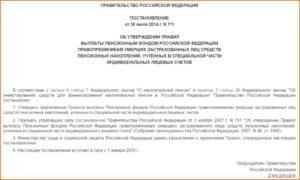 Постановление правительства 710 и 711.