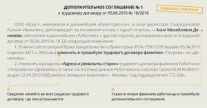 Дополнительное соглашение о смене прописки. Доп соглашение об изменении паспортных данных сотрудника образец