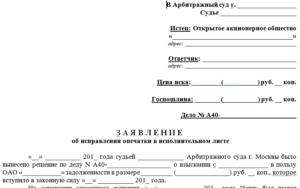 Исправление описки в исполнительном листе гпк. Образец заявления об исправлении описки в исполнительном листе
