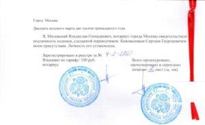Нотариальный перевод с украинского языка на русский. В каких случаях потребуется