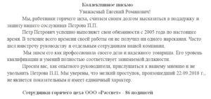 Коллективное письмо руководителю. Коллективное письмо в защиту работника