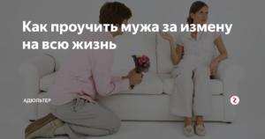 Как отомстить мужу за неуважение советы психолога. Как проучить мужа за неуважение: советы психологов