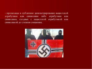 Публичное демонстрирование нацистской атрибутики или символики. Что может считаться демонстрацией нацистской символики