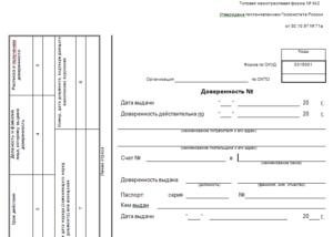 Доверенность на получение тмц форма м2. Обменная доверенность на получение ТМЦ на какой срок выдается? Что это за документ и в каких случаях он применяется