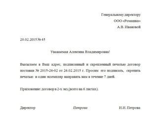 Письмо о возврате подписанных документов. Сопроводительное письмо к документам по договорам
