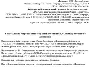 Образец уведомления о проведении первого собрания кредиторов. Кому надо отправить уведомление для собрания кредиторов