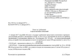 Письмо в ифнс о несогласии с задолженностью. Что делать, если налоговая просит дать пояснения по сданной ранее отчетности
