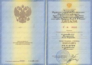 Федеральный реестр дипломов рф