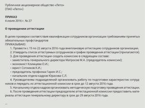 Аттестационная характеристика руководителя пример. Формы документов