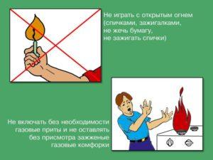 Правила поведения с огнем. Правила обращения с огнем