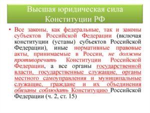Высшая юридическая сила конституции означает что. Высшая юридическая сила конституции рф
