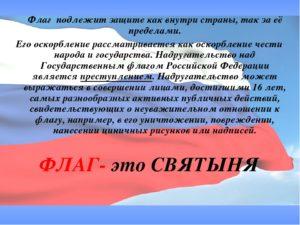 Осквернение государственной символики рф статья. Надругательство над флагом или гербом российской федерации как вид преступления