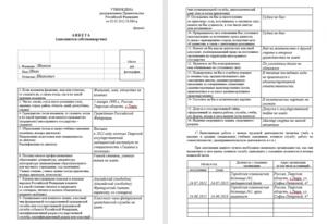 Образец заполнения анкеты на государственную гражданскую службу. Рекомендации по заполнению анкеты