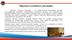 Изготовление протокола судебного заседания по уголовному делу. Образец протокола судебного заседания по уголовному делу: условия