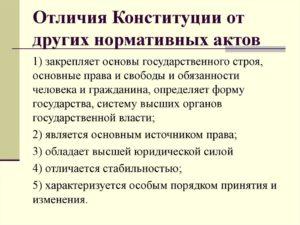 Чем конституция отличается от других нормативных актов. Чем отличается закон от конституции