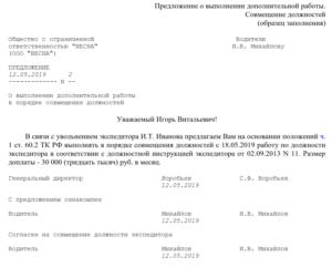 Форма кп 152 о совмещении должностей. Приказ о совмещении должностей — образец и важные моменты оформления
