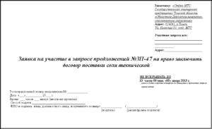 Оформление конверта на запрос котировок образец. Как поучаствовать в котировочной заявке (запросе котировок)
