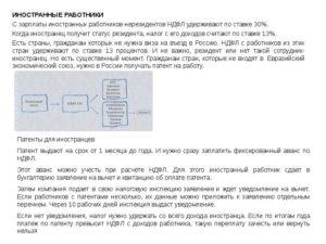 Иностранец работающий по патенту резидент или нет. Налогообложение иностранных работников