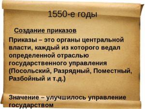 Приказы определение в истории. Приказы