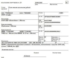 Платежка штраф енвд образец заполнения