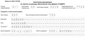 Код страны 268. Код страны россия для налоговой декларации