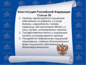 Статья 39 конституции рф гласит.