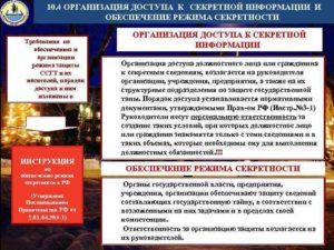 Инструкция 3.1.2004 по обеспечению секретности. Положение о режимно-секретном отделе организации